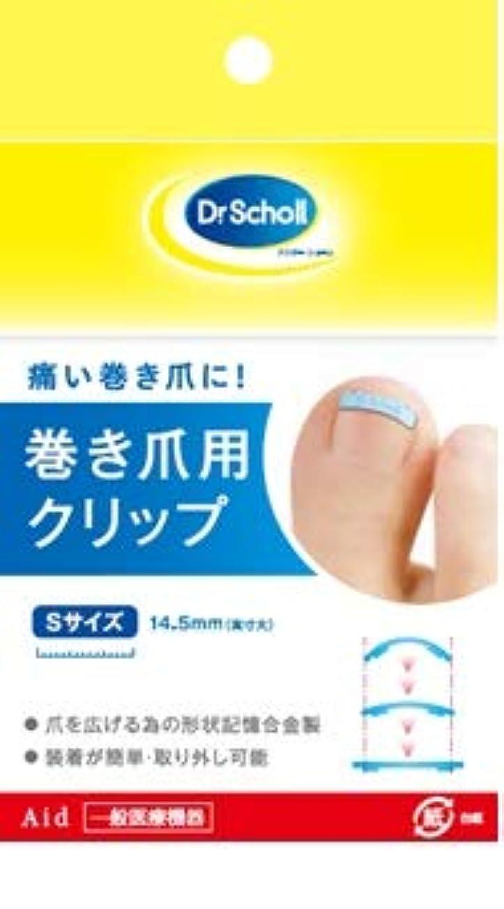 成長鎖血まみれ【まとめ買い】ドクターショール 巻き爪用クリップ Sサイズ 一般医療機器 ×3個