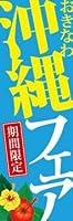 のぼり旗スタジオ のぼり旗 沖縄フェア002 大サイズ H2700mm×W900mm
