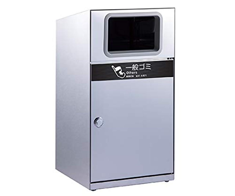 快いメイト有限テラモト トラッシュボックス(ステン) 一般ゴミ用 DS1891100