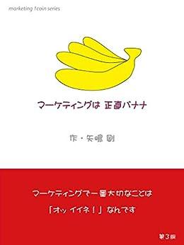 [矢嶋 剛]のマーケティングは正直バナナ marketing 1coin series