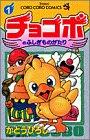 チョコボのふしぎものがたり 第1巻 (てんとう虫コミックス)の詳細を見る
