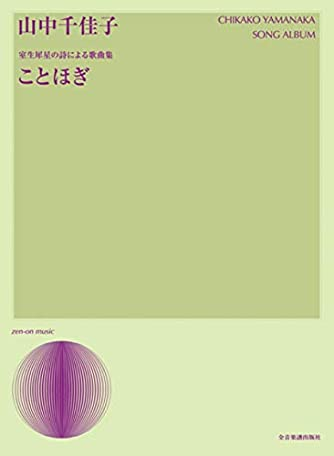 室生犀星の詩による歌曲集 ことほぎ/山中千佳子