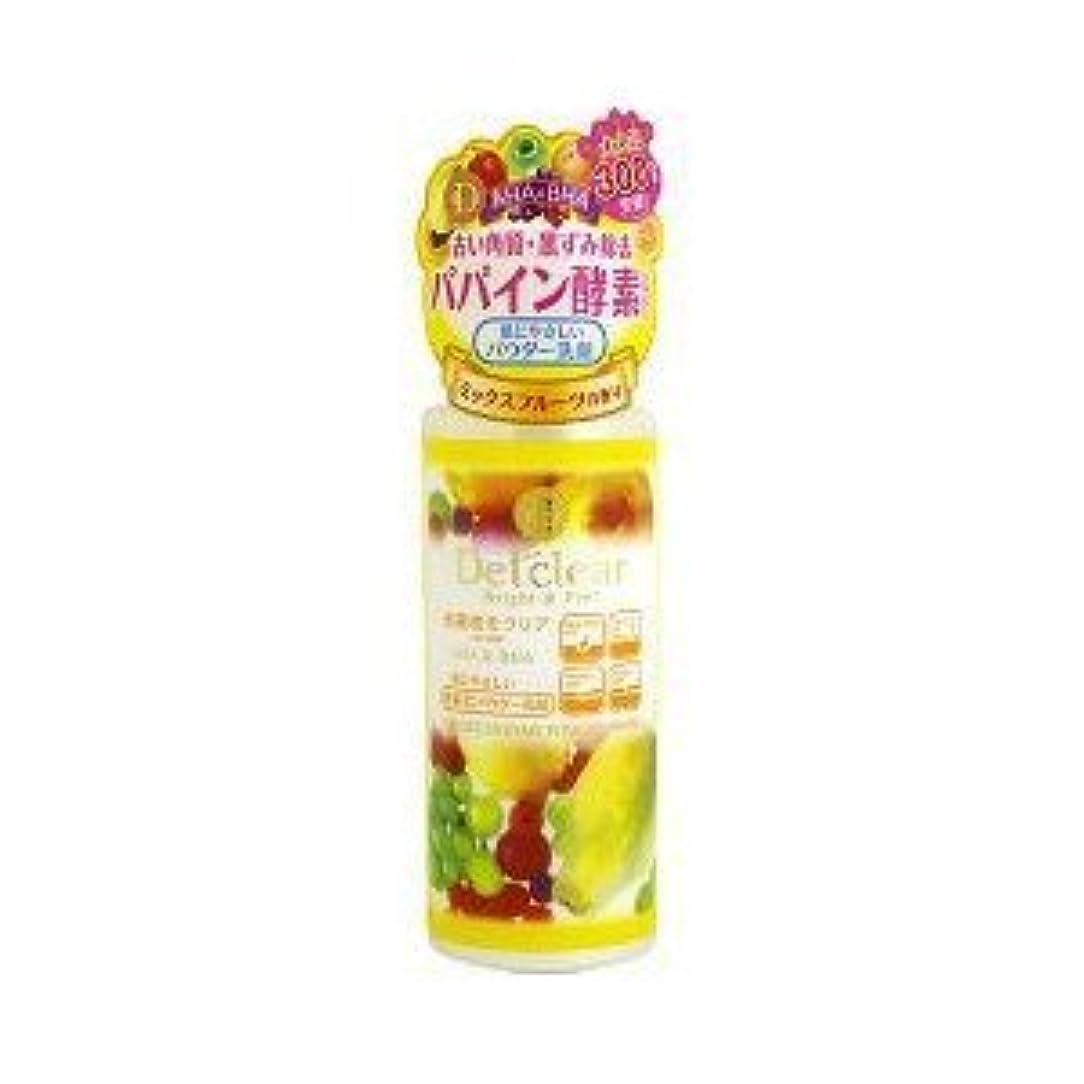 過敏な選ぶ変える<お得な3本パック>DETクリア ブライト&ピール フルーツ酵素パウダーウォッシュ 75g お得な3本パック