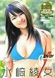 水崎綾女「Shine」 [DVD]