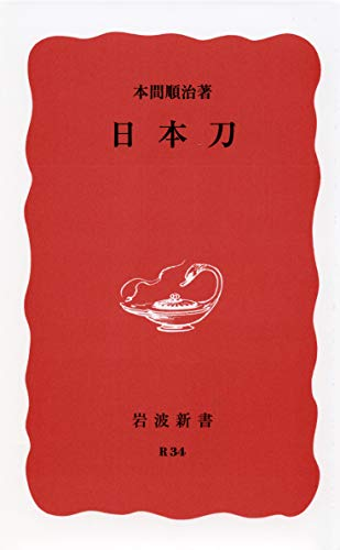 日本刀 (岩波新書)