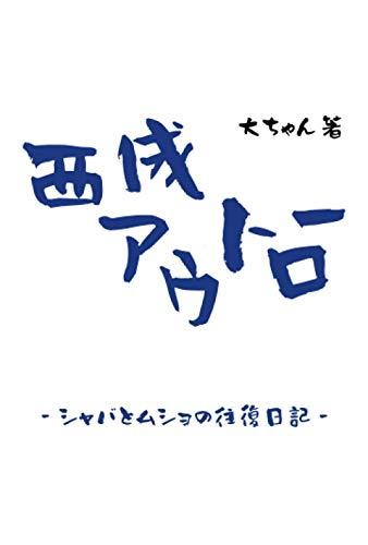 西成アウトロー -シャバとムショの往復日記-の詳細を見る