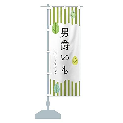 男爵いも のぼり旗 サイズ選べます(コンパクト45x150cm 左チチ)