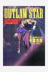 OUTLAW STAR―銀河の龍脈編〈上〉 (集英社スーパーファンタジー文庫) 文庫