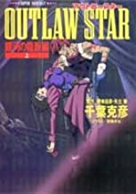 OUTLAW STAR―銀河の龍脈編〈上〉 (集英社スーパーファンタジー文庫)