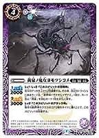 バトルスピリッツ (BS55) 黄泉ノ鬼女ヨモツシコメ(C)(017) 紫