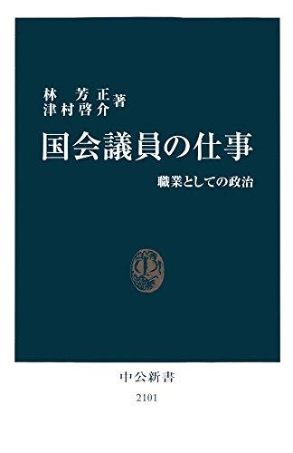 国会議員の仕事 職業としての政治 (中公新書)