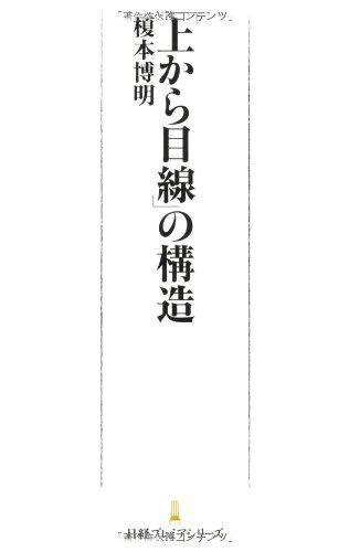 「上から目線」の構造 日経プレミアシリーズ