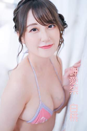白桃: 岬愛奈デジタル写真集 (IROKE)