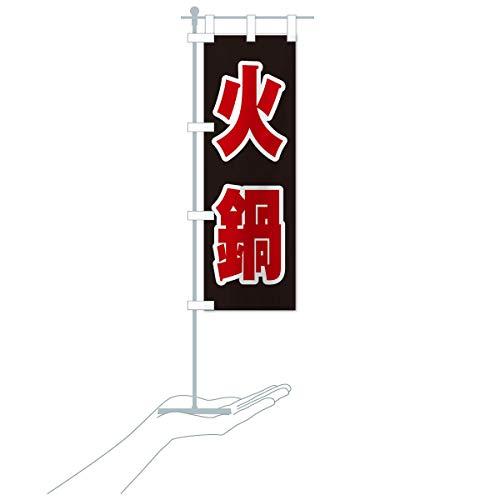 卓上ミニ火鍋 のぼり旗 サイズ選べます(卓上ミニのぼり10x30cm 立て台付き)