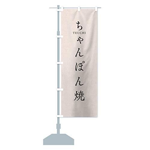 ちゃんぽん焼 のぼり旗 サイズ選べます(ジャンボ90x270cm 左チチ)