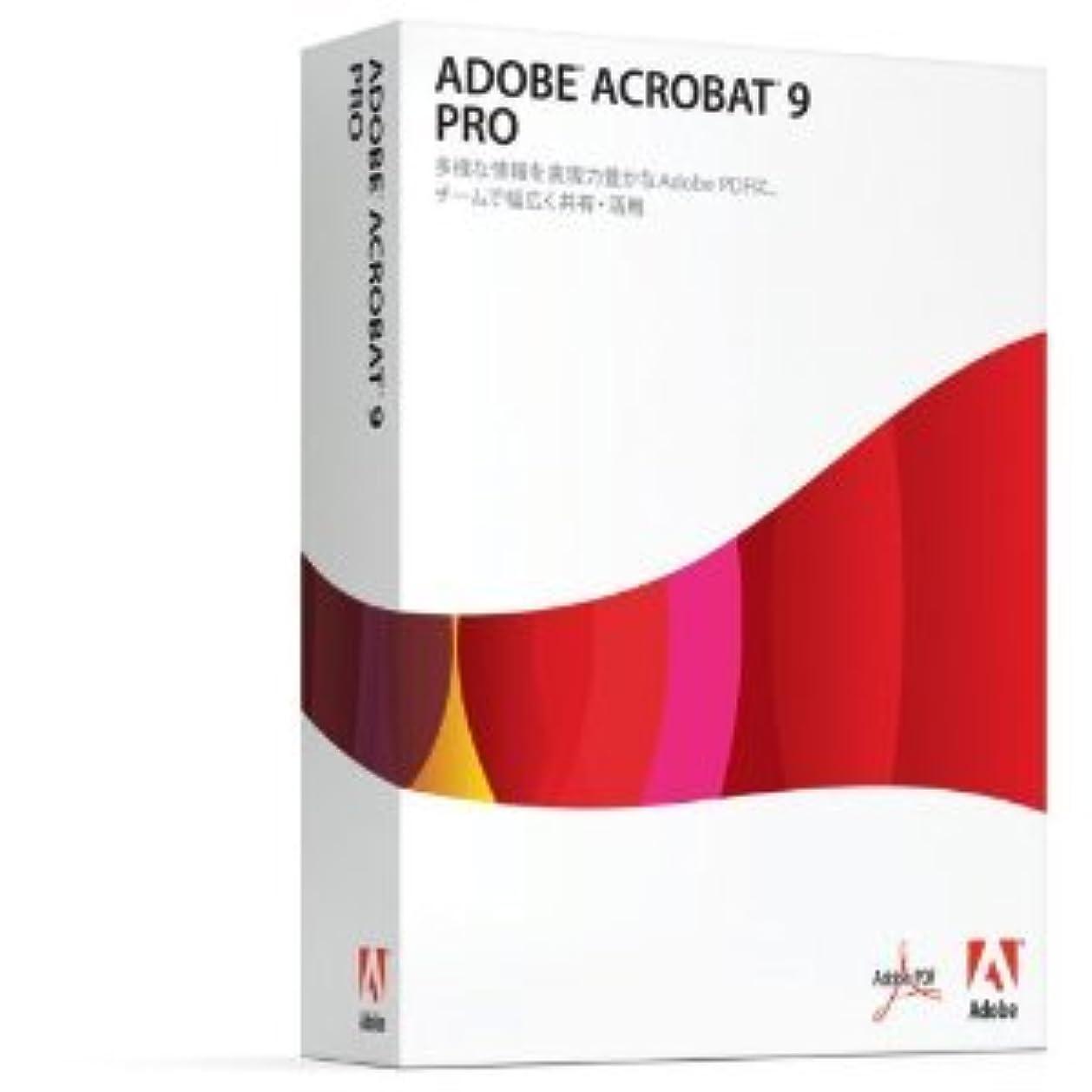 サージドック安定しましたAdobe Acrobat 9 Standard Windows版