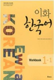 Ewha Korean 1-1 : WORKBOOK [003kr]