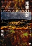 「廃墟幻影」VISION OF RUIN/田中昭二 [DVD]