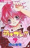 萌えカレ!! (7) (フラワーコミックス)