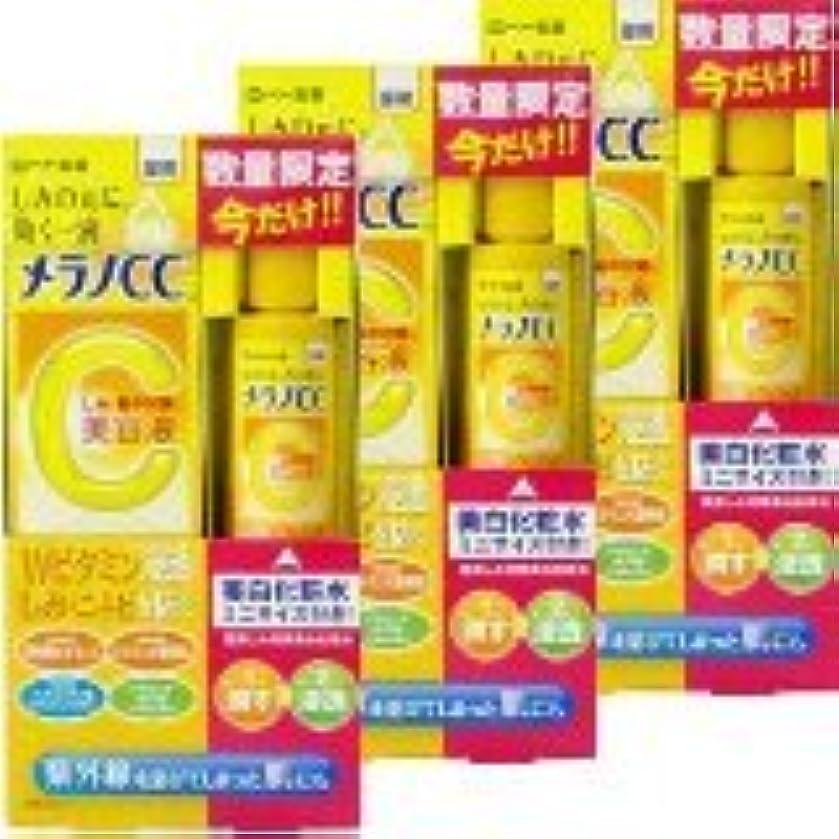 行方不明角度ビジターメラノCC薬用しみ集中対策美容液(20ml+ミニ美白化粧水15ml付き)x10個