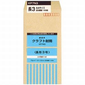 オキナ クラフト封筒 P 70g/平方メートル 長形3号 100枚入 KP7N3 / 10セット