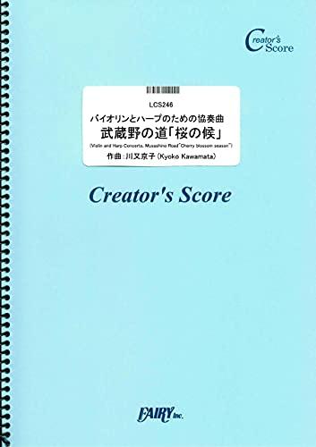 """バイオリンとハープのための協奏曲 武蔵野の道「桜の候」(Violin and Harp Concerto、Musashino Road""""Cherry blossom season"""")/川又京子 (LCS246)[クリエイターズ スコア]"""