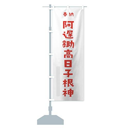 阿遅鋤高日子根神 のぼり旗 サイズ選べます(ハーフ30x90cm 左チチ)