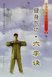 Health Qigong Liu Zi Jue (paperback)