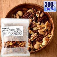 【無添加】6種の素焼きミックスナッツ 300g(アーモンド、クルミ、カシューナッツ、マカデミアナッツ、ピーカンナッツ、ピスタチオ)