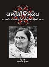 Amazon in: dalip kaur tiwana: Books