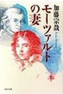 アマデウス・モーツァルトの妻