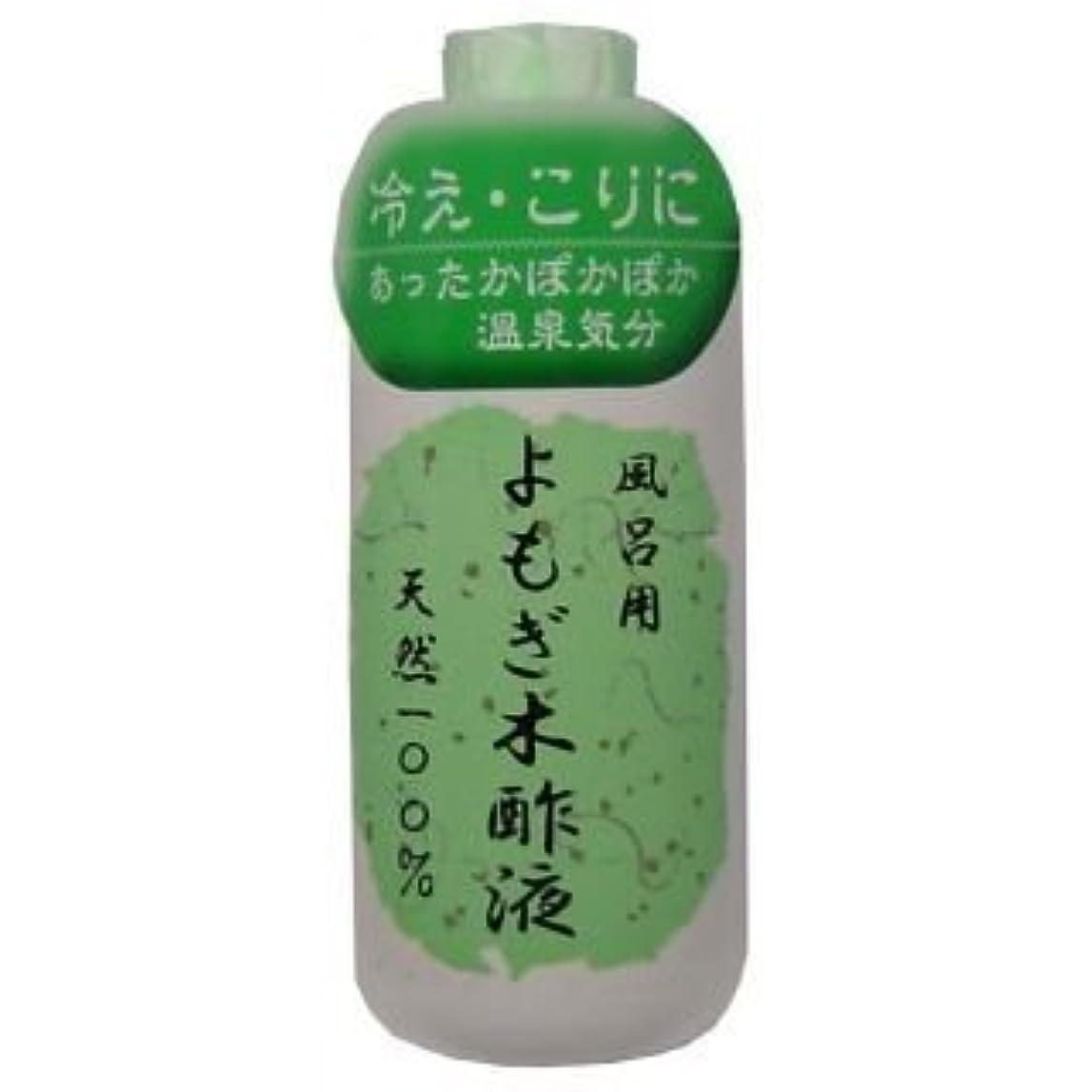 熟読するステープルスチール冷え?こりに!あったかぽかぽか温泉気分!よもぎと木酢液だけで作られた天然成分100%入浴剤!保温効果、冷えにも役立つ!490mL
