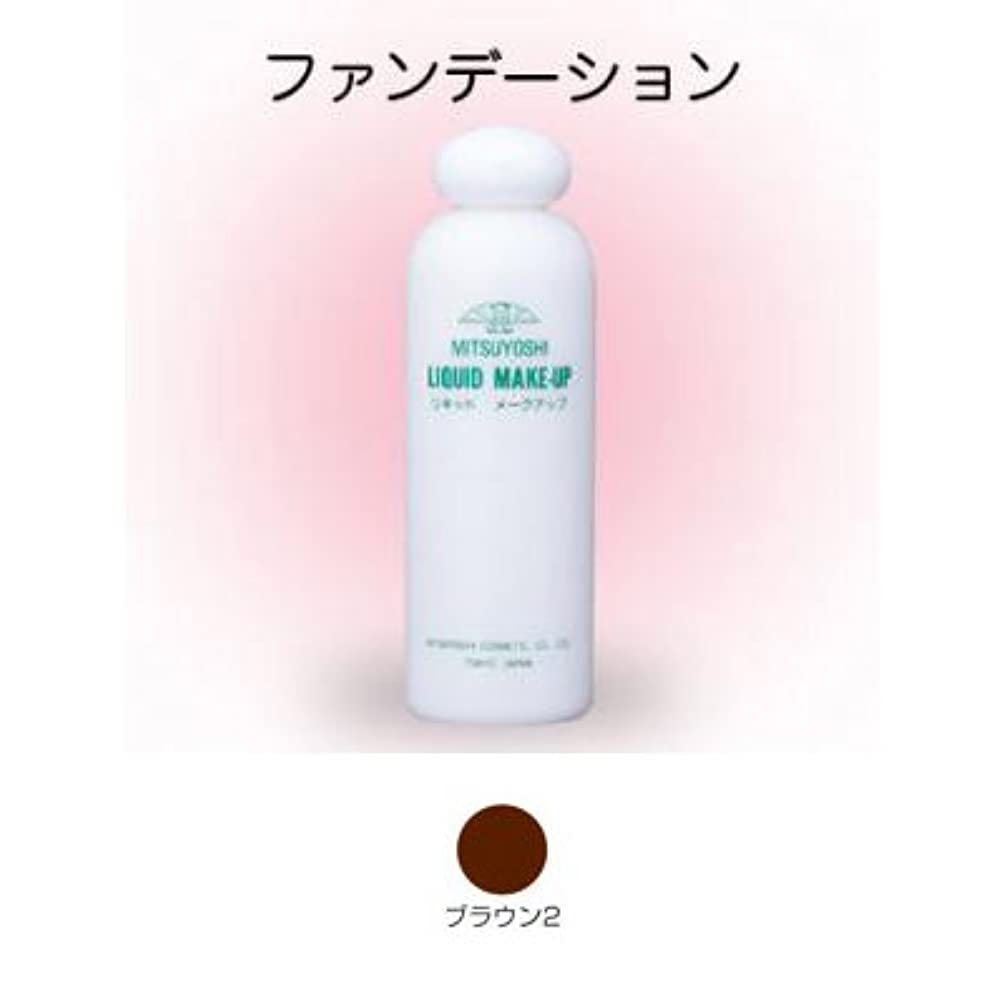 常識ポケットやさしいリキッドメークアップ 200ml ブラウン2 【三善】
