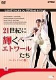 21世紀に輝くエトワールたち-パ・ド・ドゥの魅力-[DVD]