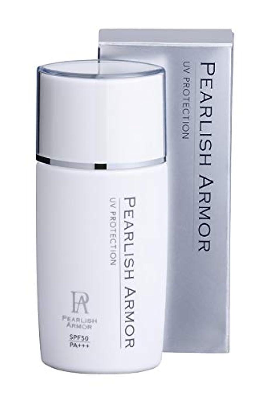 残酷好意合理的PEARLISH ARMOR UVプロテクション SPF50 PA+++ 35ml【日焼け止め 顔体用】