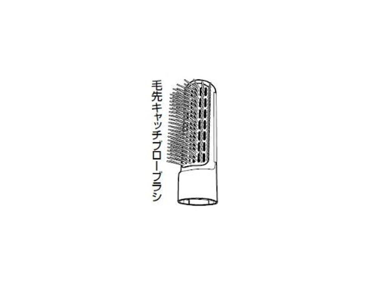 トロリー炎上ファンタジーPanasonic 毛先キャッチブローブラシ(青色用) EH8421A7617
