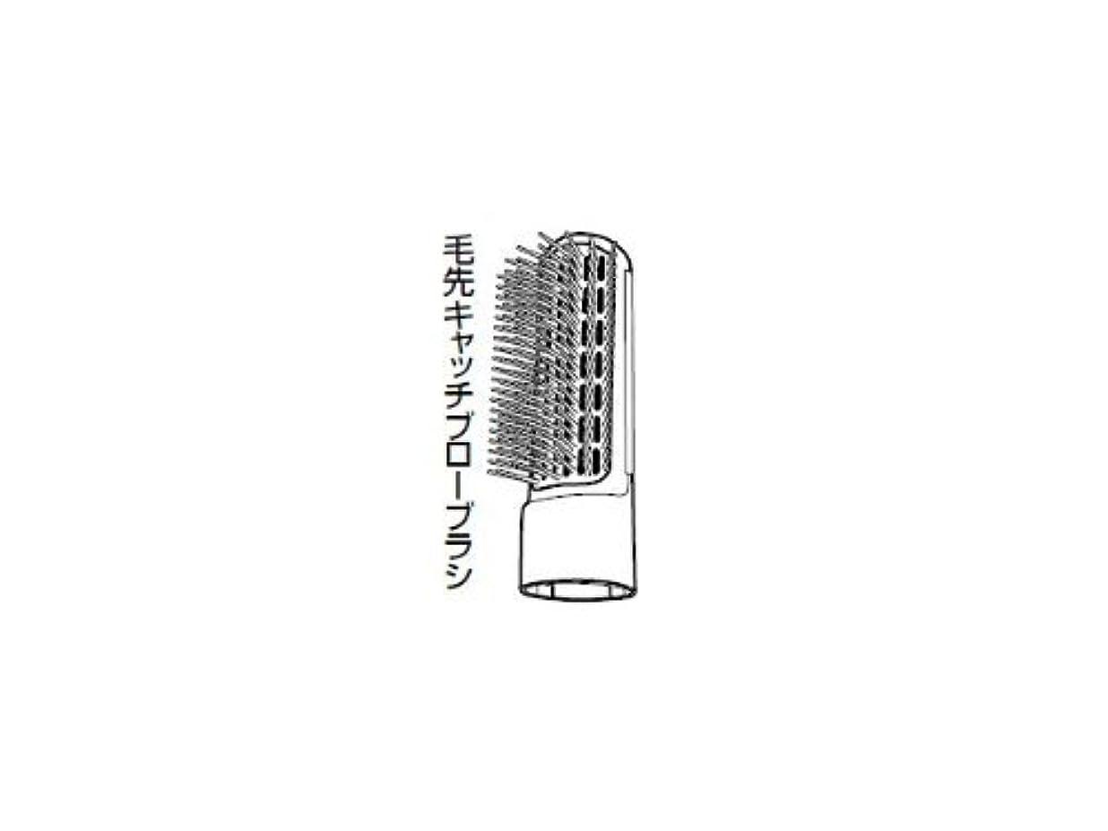 死ぬ実験室ギャラリーPanasonic 毛先キャッチブローブラシ(青色用) EH8421A7617