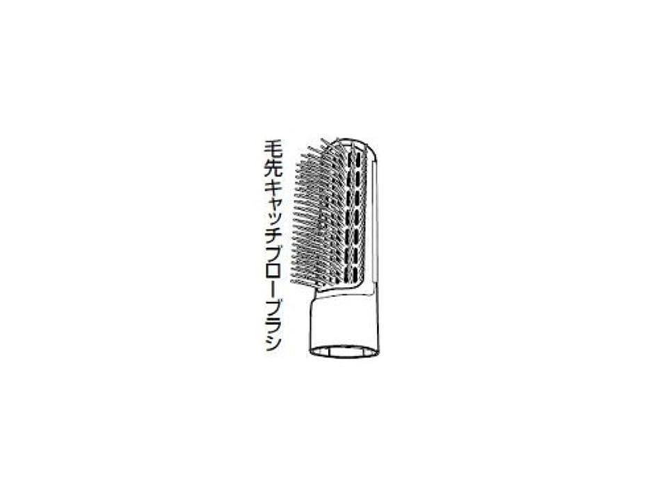 冒険家夏ラウズPanasonic 毛先キャッチブローブラシ(青色用) EH8421A7617
