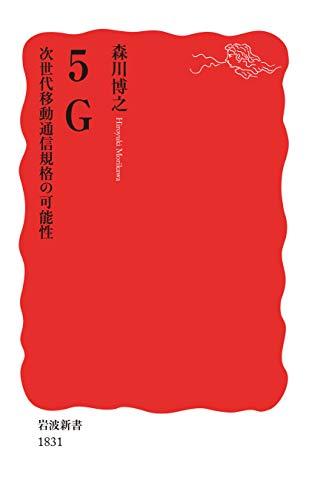5G  次世代移動通信規格の可能性 (岩波新書)