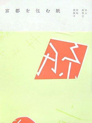 京都を包む紙