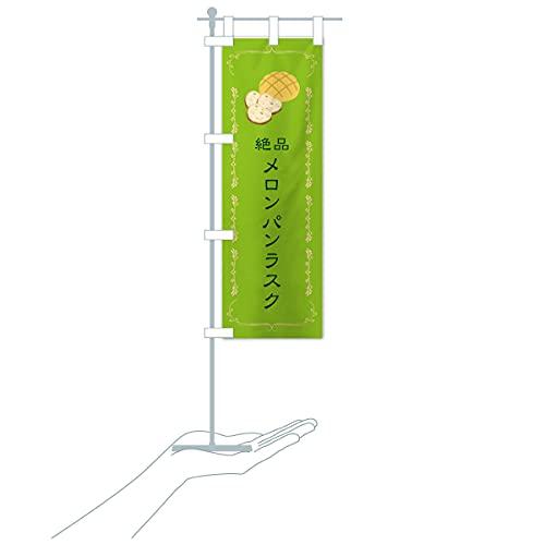 卓上ミニメロンパンラスク のぼり旗 サイズ選べます(卓上ミニのぼり10x30cm 立て台付き)