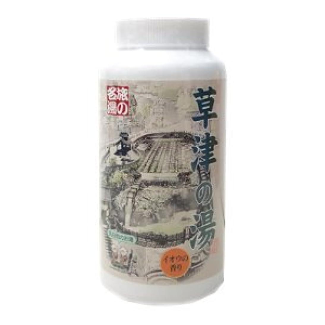 受取人ディレイ間違い草津の湯入浴剤 『イオウの香り』 乳白色のお湯 500g 20回分