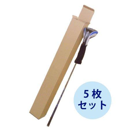 ゴルフクラブ用ダンボールケース ドライバー用(13×13×125cm) 5枚セット