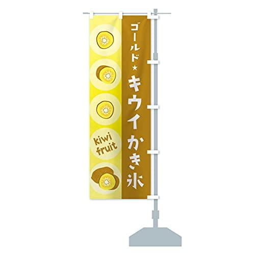 ゴールドキウイかき氷・果物 のぼり旗 サイズ選べます(スリム45x180cm 右チチ)