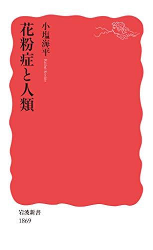花粉症と人類 (岩波新書 新赤版 1869)