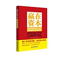 Win in the capital : the easiest to replicate classic case depth analysis of capital operation(Chinese Edition)
