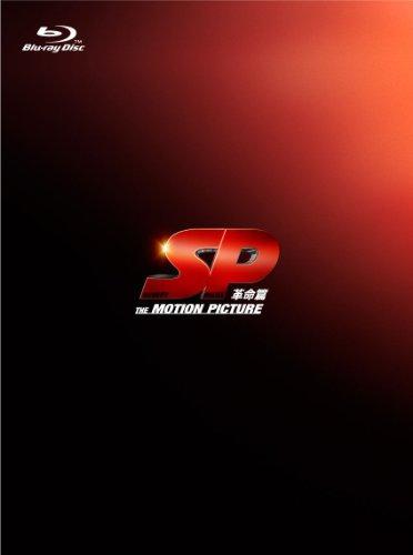 SP 革命篇 Blu-ray特別版