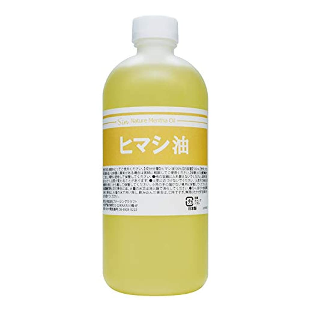 目覚める送金起業家天然無添加 国内精製 ひまし油 500ml (ヒマシ油 キャスターオイル)