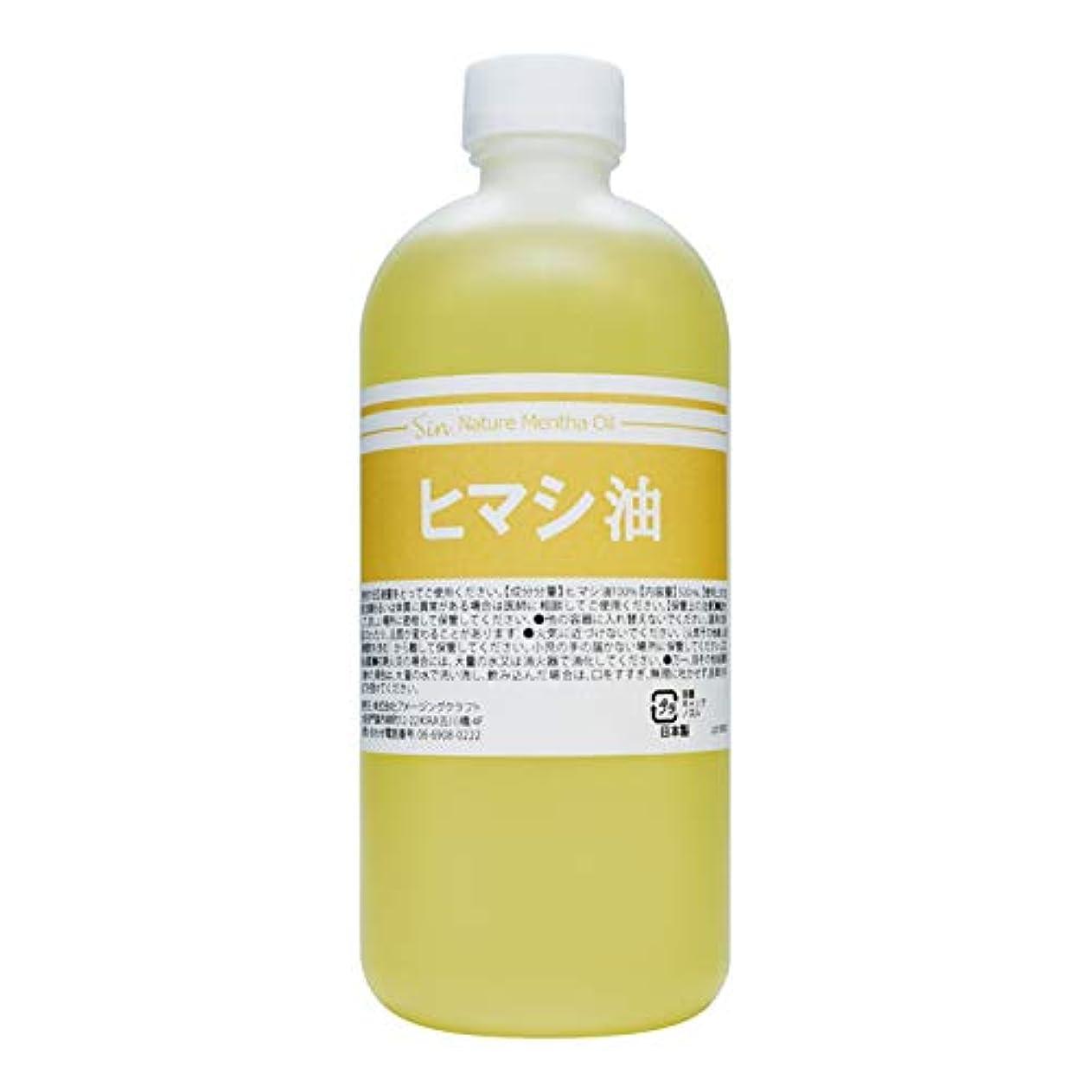 ゼロ学習パット天然無添加 国内精製 ひまし油 500ml (ヒマシ油 キャスターオイル)