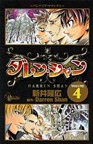 ダレン・シャン 4 バンパイア・マウンテン (少年サンデーコミックス)の詳細を見る